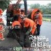 供应惠州疏通下水道 下水道是一个城市的智慧与良心