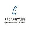 青岛趣味活动策划 青岛趣味运动会 推荐青岛鲁奥体育文化公司