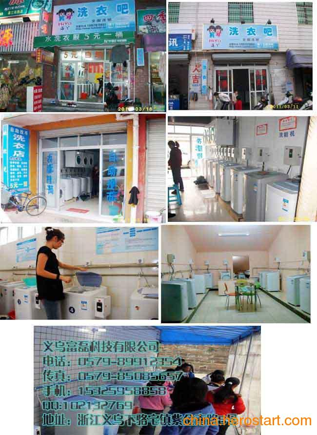 供应四川万源重庆上海投币洗衣机批发零售