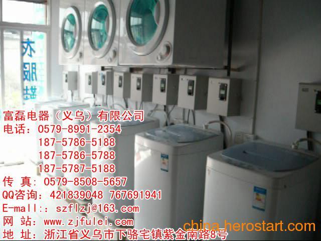 供应台州海尔智能投币商用洗衣机价格,金华自助洗吧加盟热线