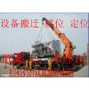 供应25-300吨吊车 3-10吨叉车 机械设备搬迁 移位定位
