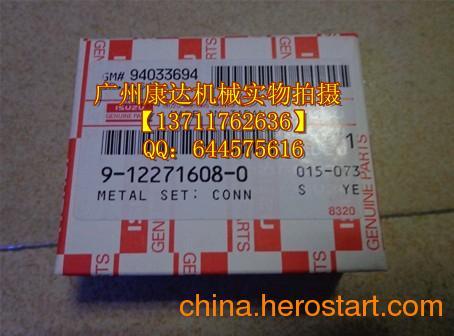 供应销售五十铃6BG1连杆瓦9-12271608-0