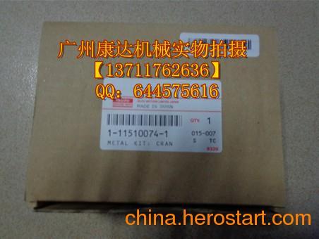 供应五十铃6BG1发动机配件1-11510074-1