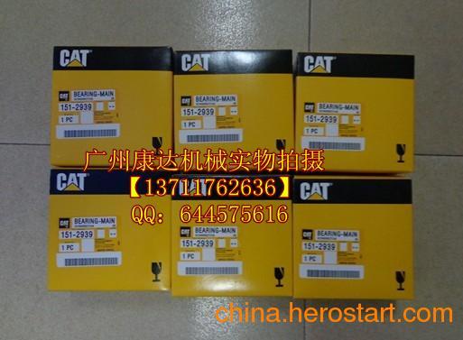 供应卡特C-9发动机主轴瓦151-2939
