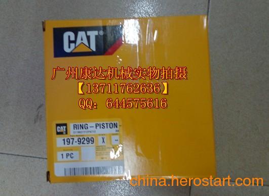 供应代理卡特C-9活塞环197-9299
