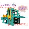 供应宁夏免烧水泥制砖机,彩砖机,水泥砌块制砖机