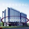 供应武汉美菱空调维修中心服务电话