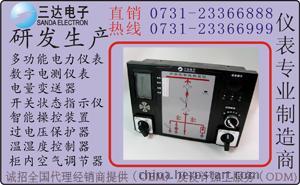 三达电子--EDH-L开关柜智能测显仪