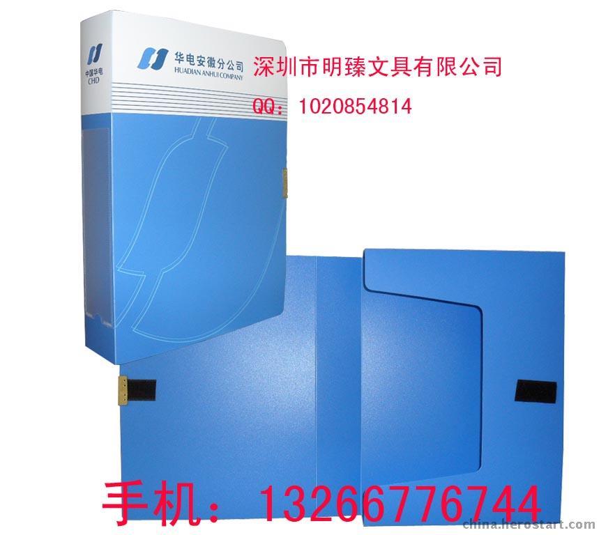 供应华电集团档案盒,定制档案盒,PP档案盒