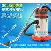 供应30升吸尘吸水器