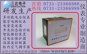 供YHDP-3 三相三线电子式有功电能表