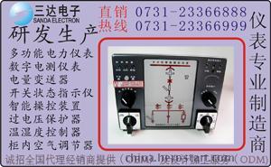 三达电器—ED57系列开关柜智能测显单元