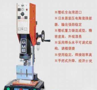 供应超声波、超音波塑料玩具加工设备焊接机