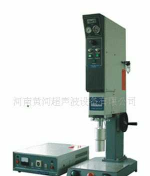 【低价供应】1500W塑料产品焊接机  超声波