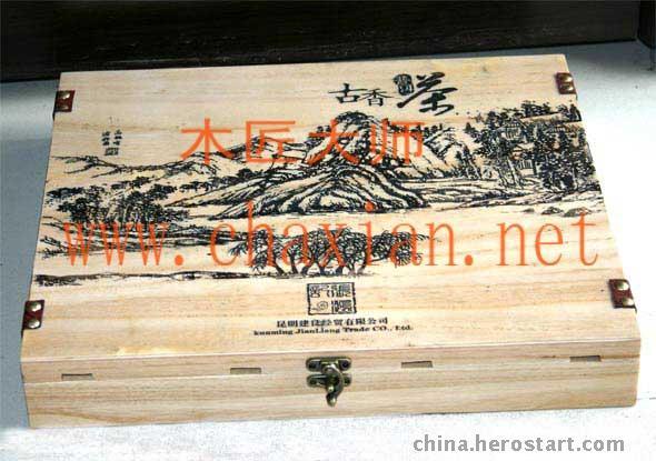 哑光普洱茶盒