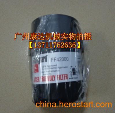 供应代理美国弗列加滤清器FF42000