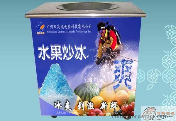 水果炒冰机/北京炒冰机价格/彩色炒冰机