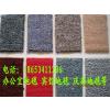 供应普圈地毯,地毯价格,地毯厂家