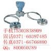 供应HR-1151GP 远传压力变送器