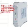 供应HR-WP-20智能电压/电流隔离器