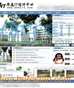 供应武汉网页设计专业培训 鲁巷光谷最好的网页三剑客就到华庭IT