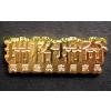 供应专业生产铜标牌