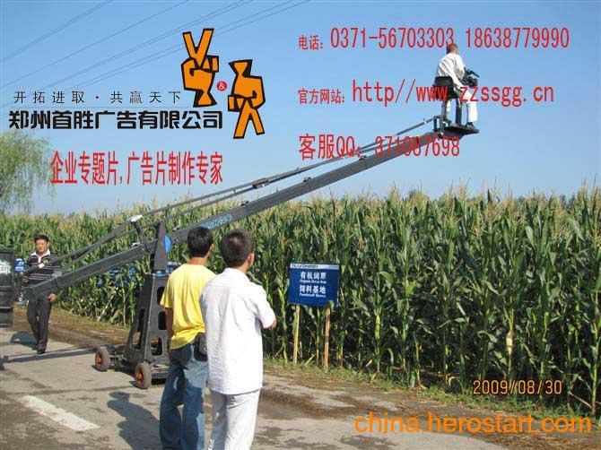 供应郑州宣传片制作价格报价、郑州专题片制作公司