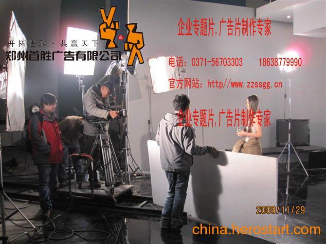 供应郑州房地产专题片制作报价、郑州宣传片制作