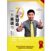 供应高中特训教育光盘 英语快速记忆训练教程