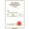 供应特种设备安装改造-锅炉许可证