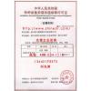 供应停车设备生产制造许可证一级湘潭市