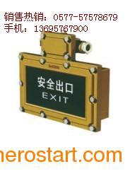 供应SBD3106系列防爆标志灯批发