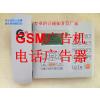 供应手机卡GSM推广广告器/ SIM卡手机语音广告器推广机