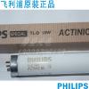 供应飞利浦晒版灯 PHILIPS TLK40W/10R UV灯 40W BL紫外线灯管