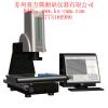 供应万濠二次元影像测量仪,苏州二次元厂家