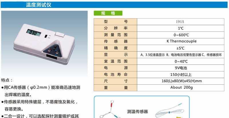 uluo-191大功率电焊台专用烙铁测温仪