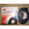 供应正品3MJ20自粘橡胶绝缘带 高压自粘胶带 橡胶自粘带