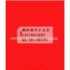 供应2030红(254#红)