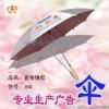 供应福州礼品伞定制,福州礼品伞定做,福州礼品伞厂家