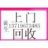 供应深圳惠州回收积压电子元器件