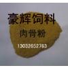 供应肉骨粉