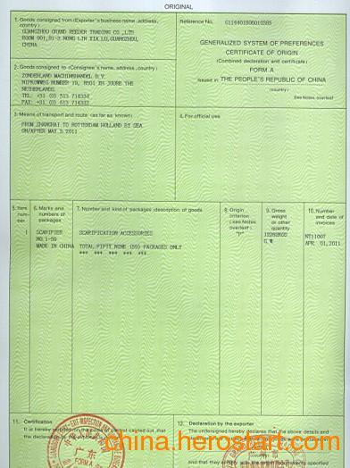 供应专业快速办理普惠证Form a/普惠制产地证FORM A/机器产品FA