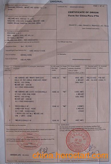 供应专业办理秘鲁产地证FORM R/中国-秘鲁原产地证FTA