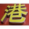 供应宁波不锈钢发光字,不锈钢围边字,高档发光字,厂家直销价格优惠