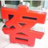 供应宁波吸塑字,吸塑发光字,吸塑面板,厂家直销价格优惠