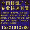供应东方卫报广告登报电话021-36412090