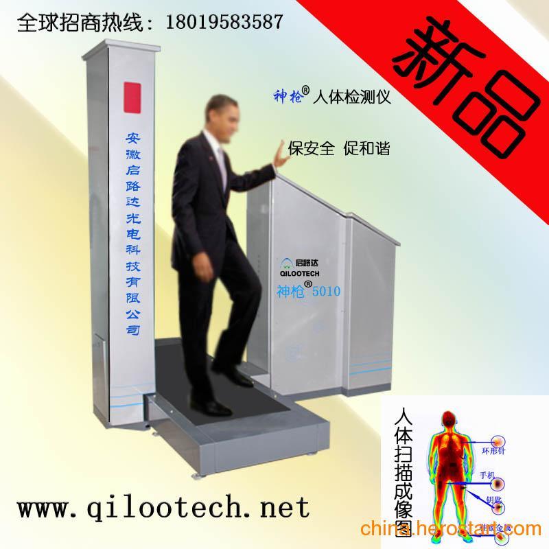 供应人体安全检测仪,神枪人体安全检测扫描仪