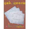 供应电脑表格印刷