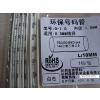 厂家供应内径0.9/1.0的光纤专用号码管,标识环