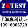 供应圆盘机CE认证、裘皮机CE认证、拉帮机CE认证、除尘器CE认证